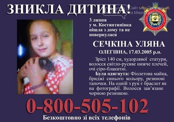 Поліція Костянтинівки піднята по тривозі на пошуки 12-річної дівчинки, фото-1