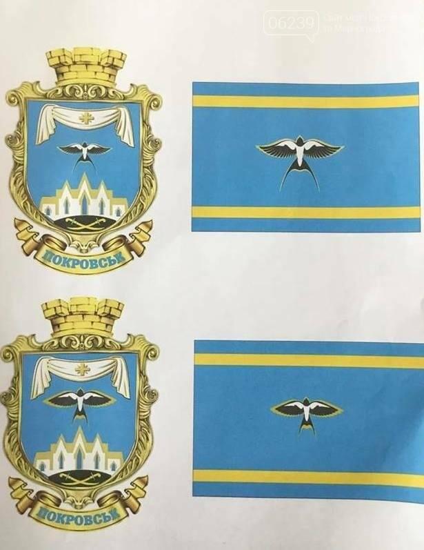В Покровске продолжаются бурные обсуждения вариантов нового герба и флага , фото-1