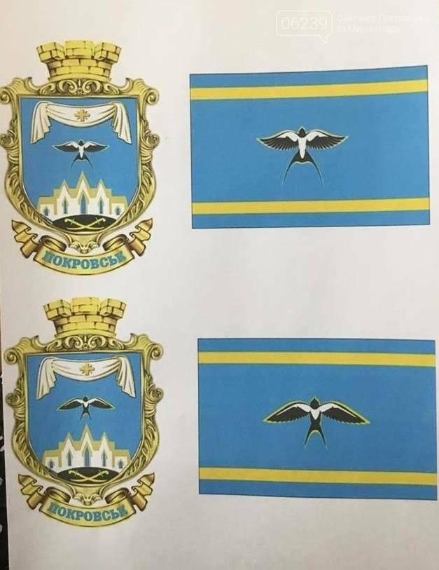 В Покровске продолжаются бурные обсуждения вариантов нового герба и флага , фото-2