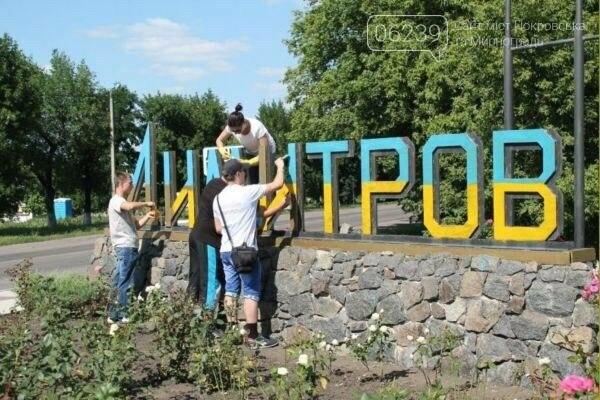 3 года назад Мирноград подчеркнул свой исторический выбор, фото-1