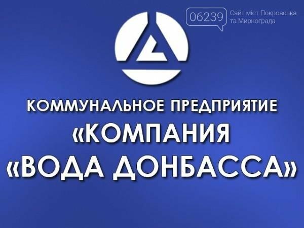"""Сотрудники мирноградского КП «Вода Донбасса» возмущены несвоевременной выплатой заработной платы: """"В июле получили 100 гривен за май месяц"""", фото-1"""