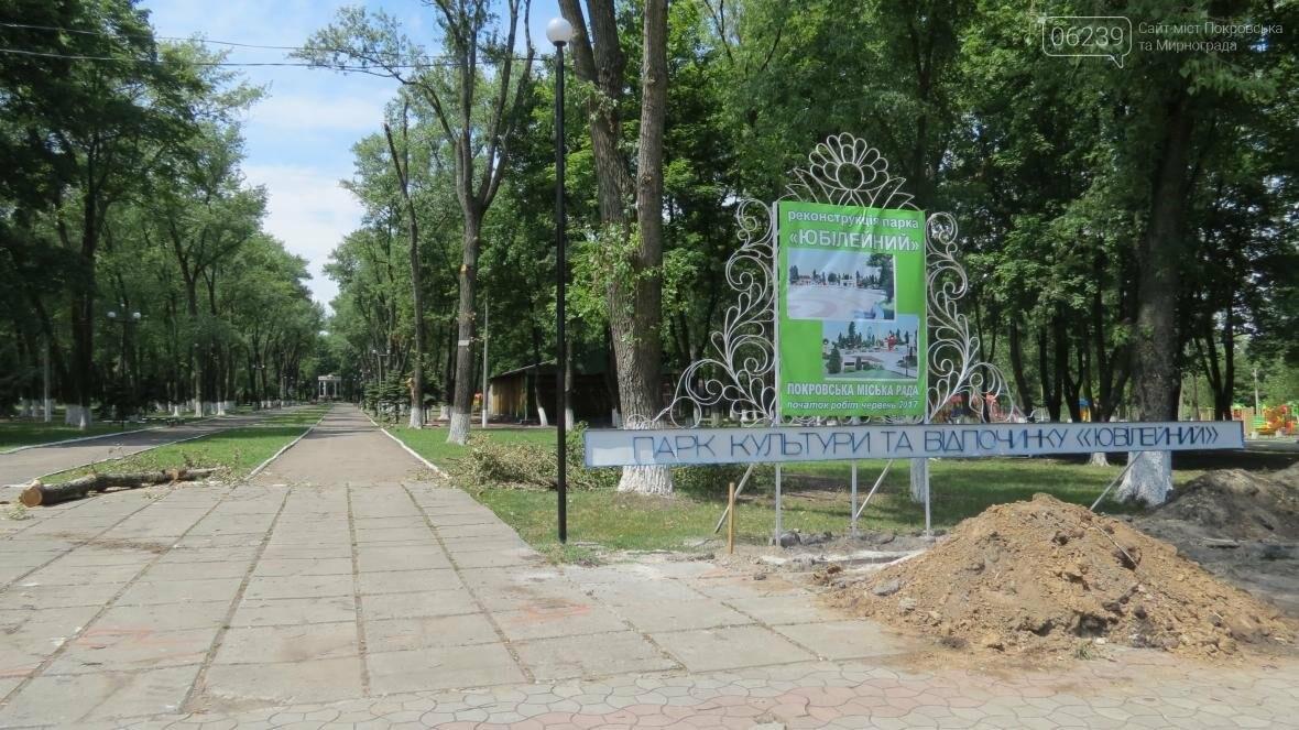 """Дождались: в Покровске стартовала реконструкция парка """"Юбилейный"""", фото-10"""