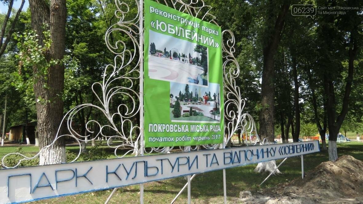 """Дождались: в Покровске стартовала реконструкция парка """"Юбилейный"""", фото-9"""