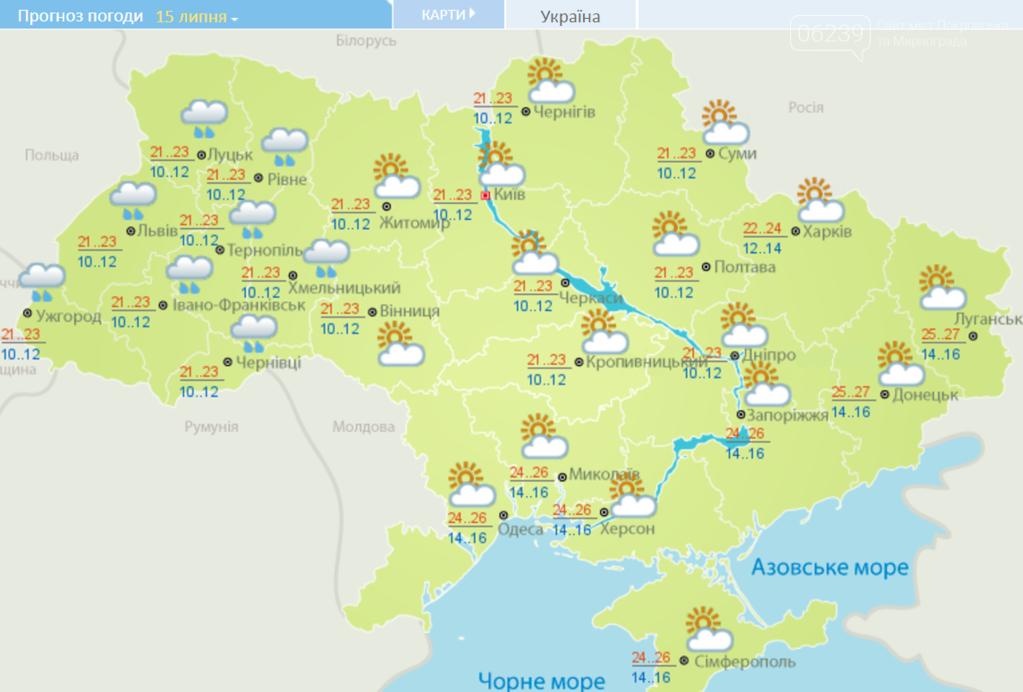 Движется шторм: украинцам рассказали, какой будет погода на выходных, фото-1