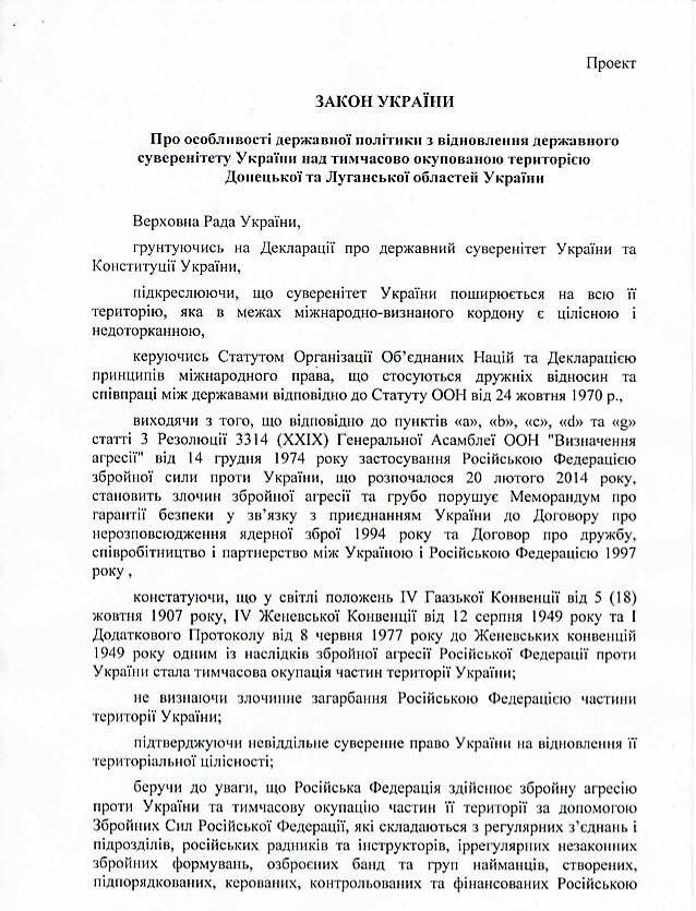 Законопроект о реинтеграции признает ОРДЛО оккупированными Россией, фото-1