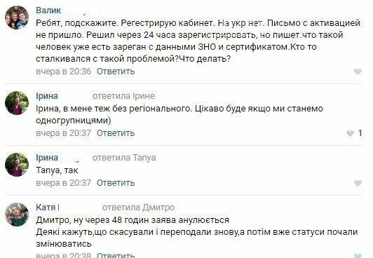 Система лежит, поступающие в панике: абитуриенты Покровска и Мирнограда не могут подать заявки в ВУЗы, фото-1