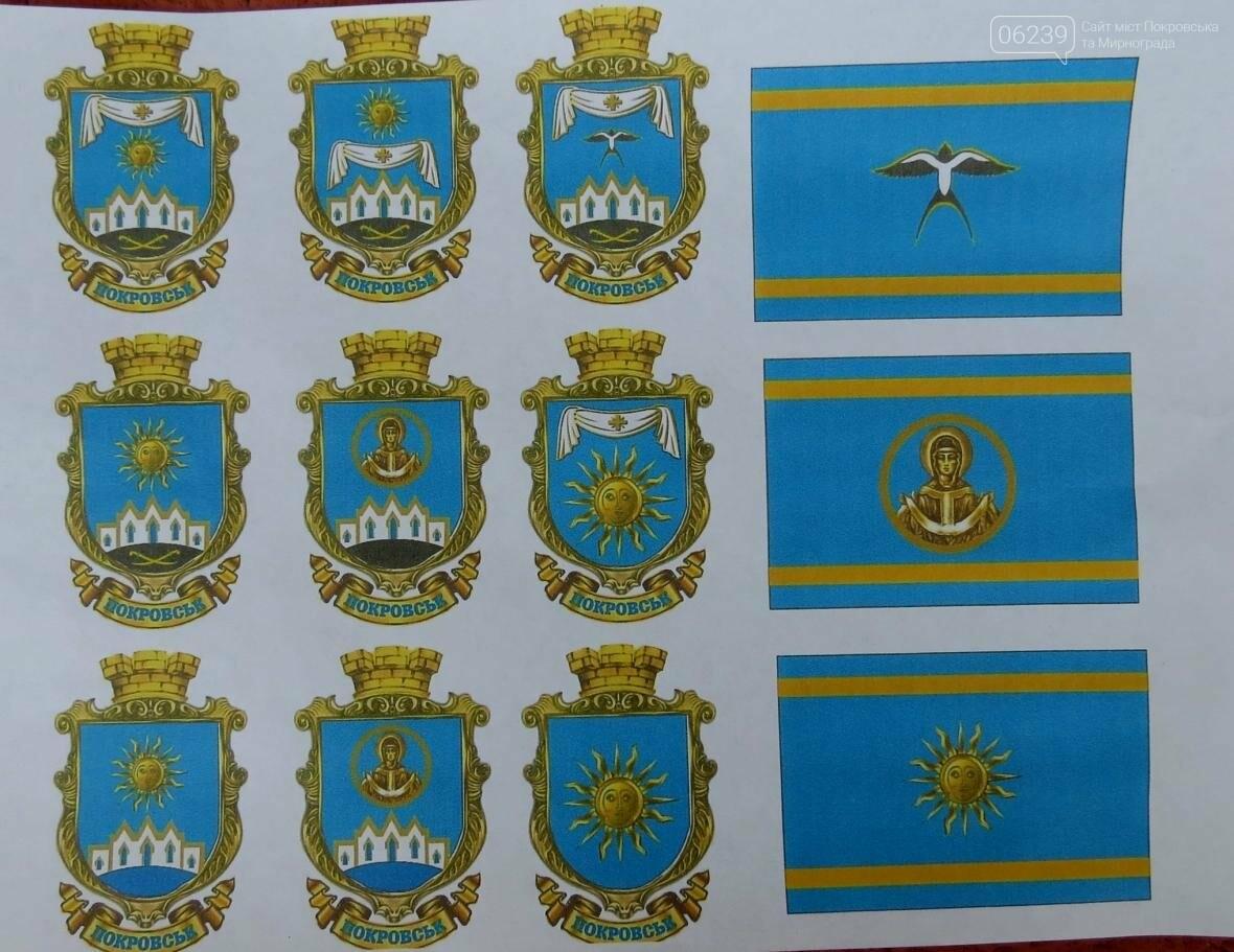В Покровске вынесут на рассмотрение два варианта городской символики, фото-1