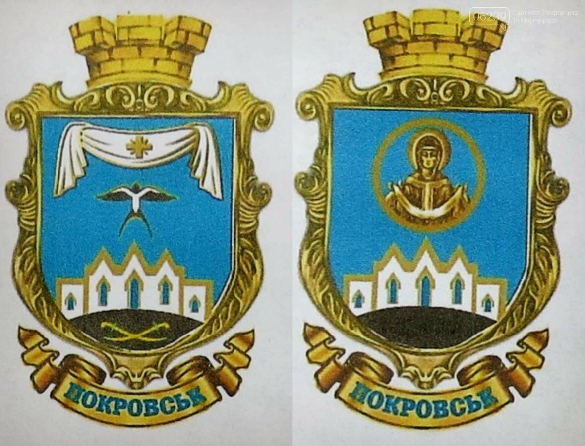В Покровске вынесут на рассмотрение два варианта городской символики, фото-2