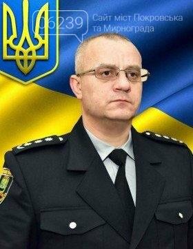 В Донецкой области назначили нового начальника полиции, фото-1