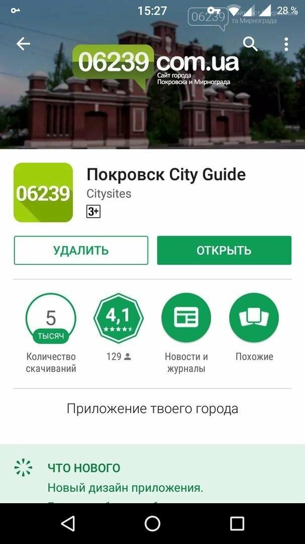 Встречайте обновленное приложение 06239: оно стало удобнее и функциональнее, фото-1