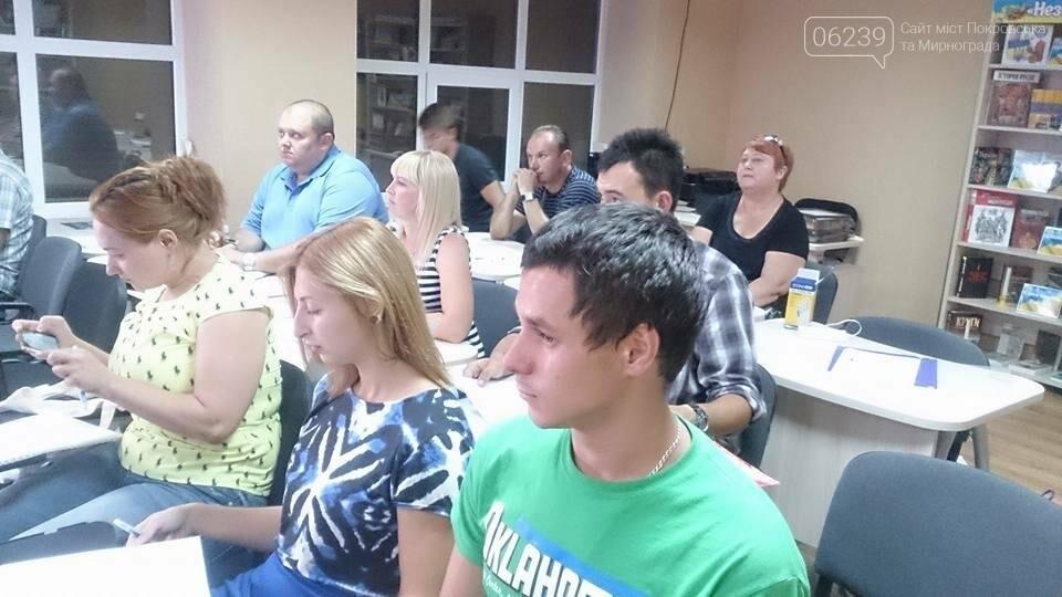 В Мирнограде проходят бизнес-тренинги , фото-1