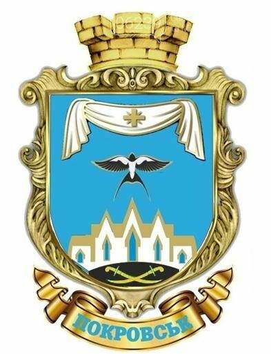Городская символика Покровска: какой ее видите Вы? (НОВЫЕ ВАРИАНТЫ), фото-1