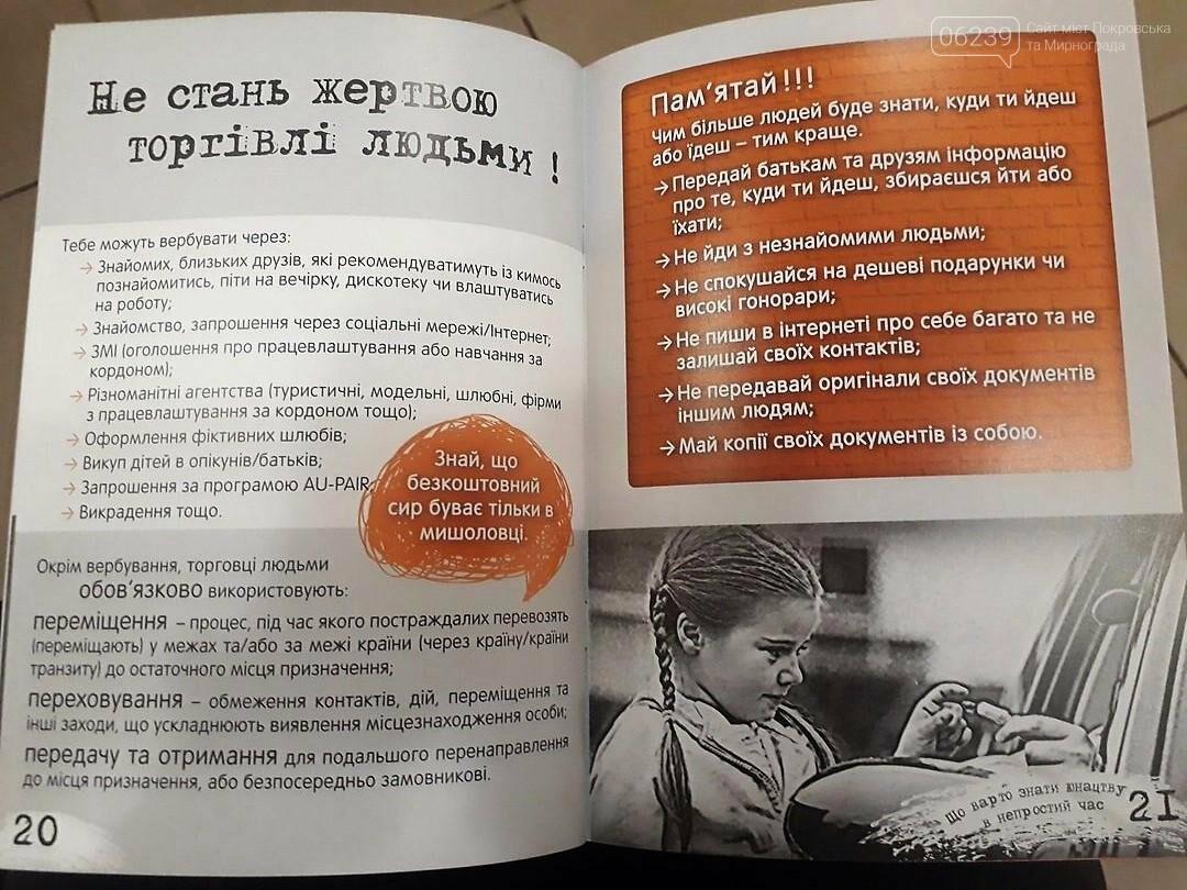 """В Мирнограде прошёл семинар на тему: """"Торговля людьми: миф или реальность?"""", фото-4"""
