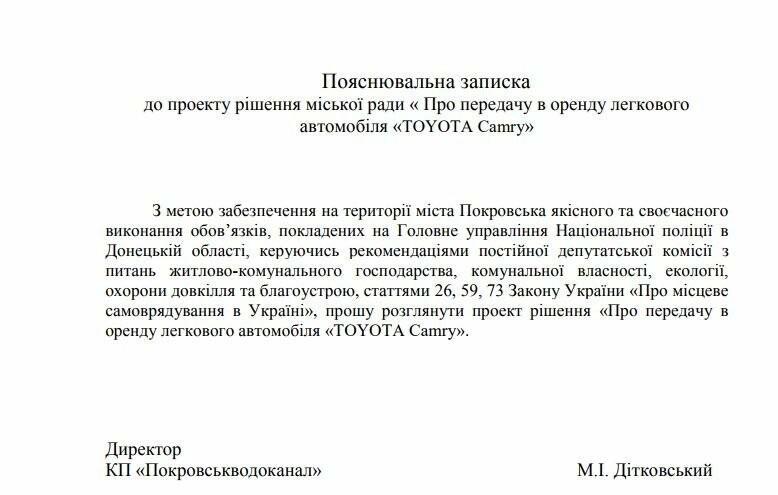 В Покровске новую «Тойоту» водоканала депутаты планируют передать в аренду полицейским, фото-1