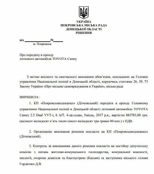 В Покровске новую «Тойоту» водоканала депутаты планируют передать в аренду полицейским, фото-2