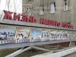 Около здания Покровского горсовета реставрируют информационный стенд, фото-1