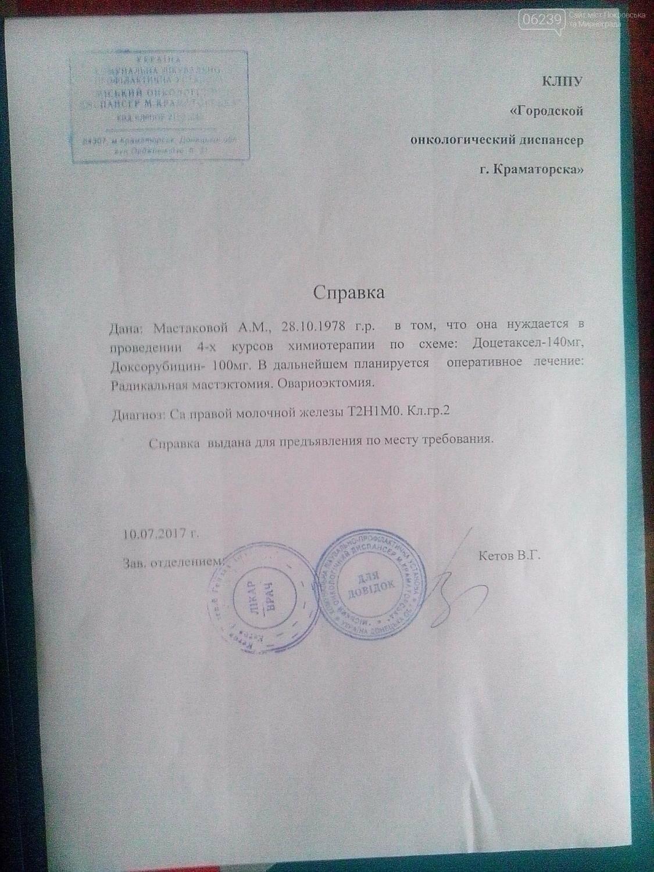 Переселенке из Макеевки требуется помощь в борьбе с раком, фото-1