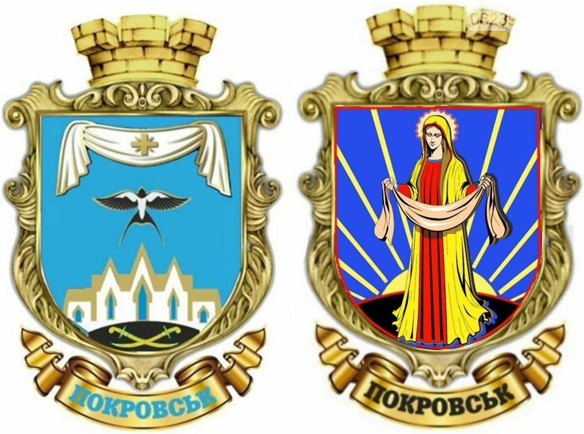 Стали известны результаты опроса по символике Покровска, фото-1