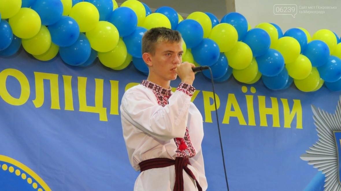 В Покровске отпраздновали День Национальной полиции Украины, фото-20