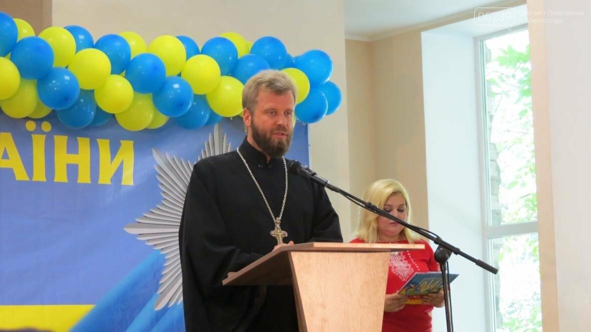 В Покровске отпраздновали День Национальной полиции Украины, фото-8