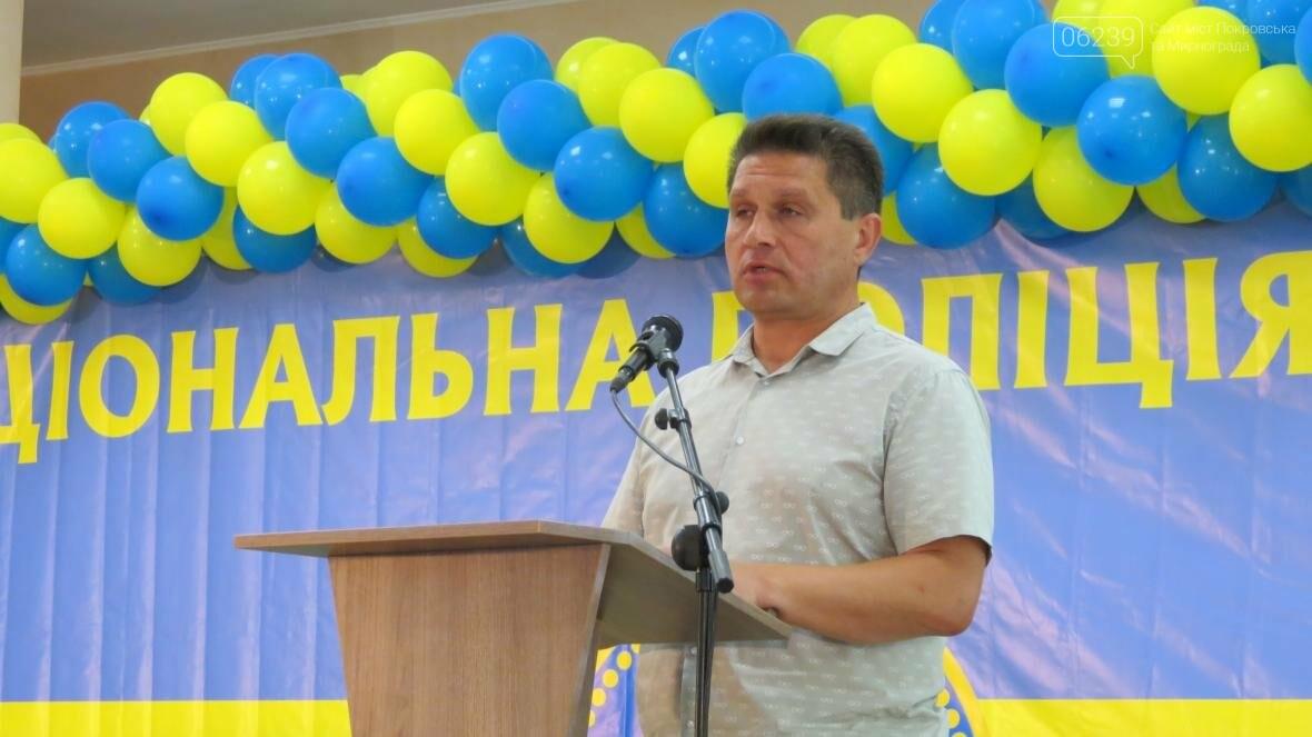 В Покровске отпраздновали День Национальной полиции Украины, фото-9