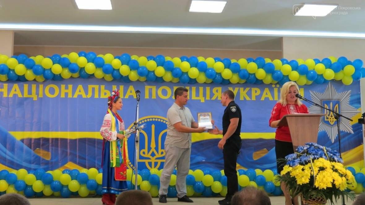 В Покровске отпраздновали День Национальной полиции Украины, фото-13