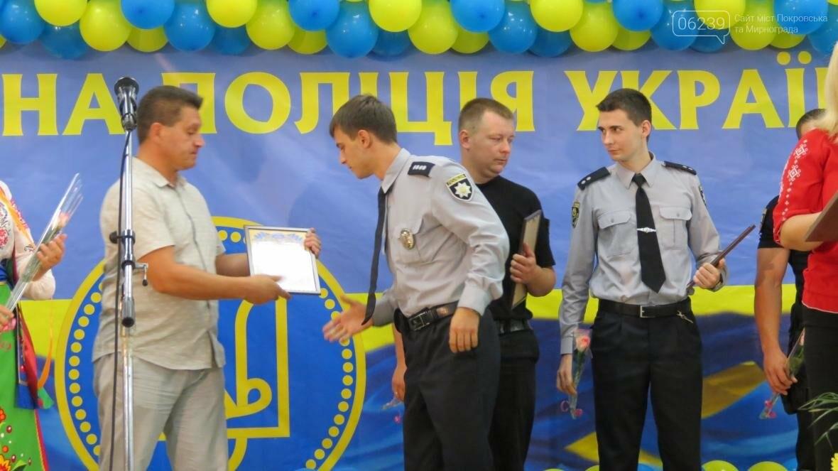 В Покровске отпраздновали День Национальной полиции Украины, фото-14