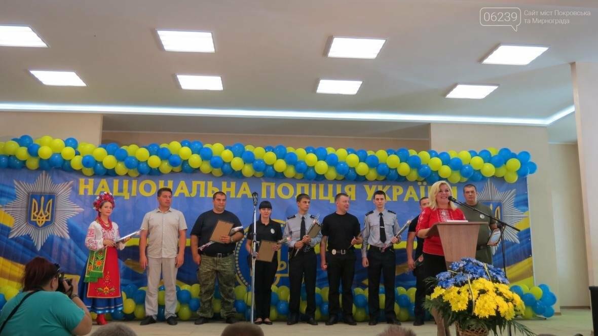 В Покровске отпраздновали День Национальной полиции Украины, фото-12