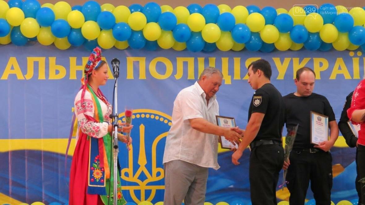 В Покровске отпраздновали День Национальной полиции Украины, фото-16