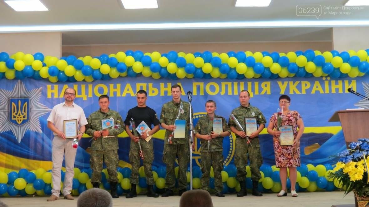 В Покровске отпраздновали День Национальной полиции Украины, фото-17