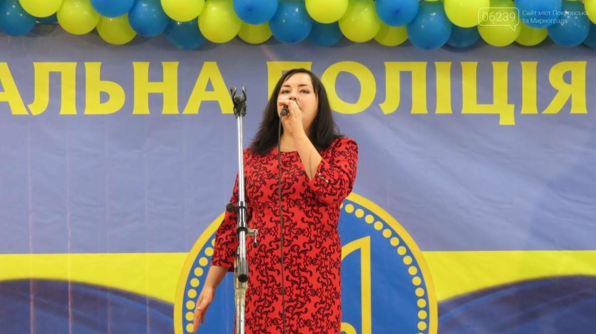 В Покровске отпраздновали День Национальной полиции Украины, фото-22