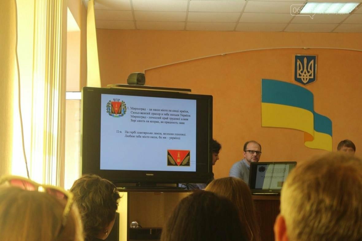 В Мирнограде выбирали гимн города, фото-1