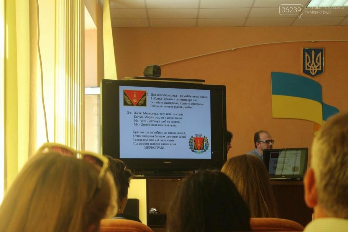 В Мирнограде выбирали гимн города, фото-3