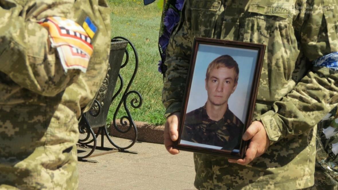 В Покровске прощаются с 21-летним воином АТО Константином Рома, фото-2