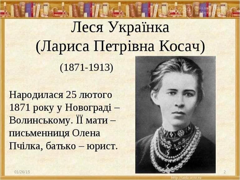 Світлана Гавриленко - «Духовний пантеон України» і пам'ятні дати, фото-1
