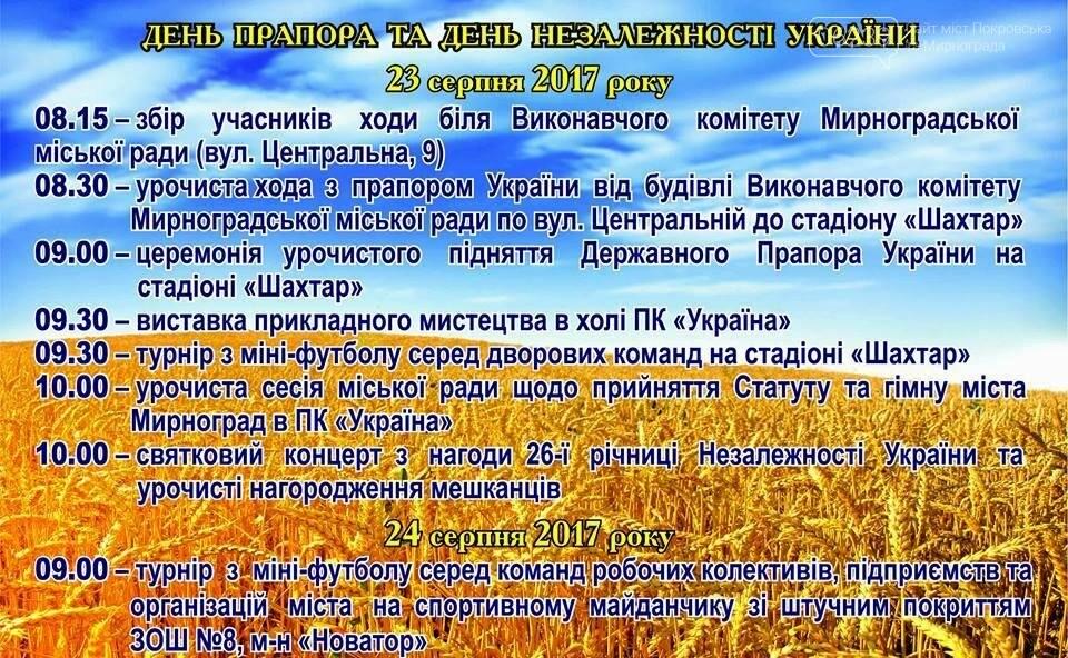 Как Мирноград отпразднует День Независимости: обзор мероприятий, фото-1