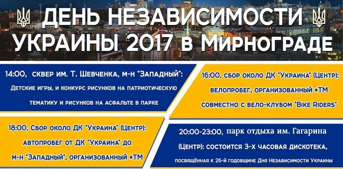 Как Мирноград отпразднует День Независимости: обзор мероприятий, фото-2