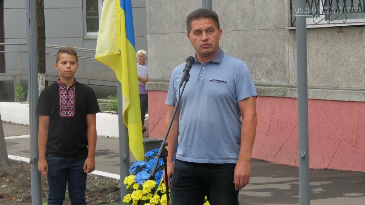 В Покровске отпраздновали День Государственного флага, фото-5