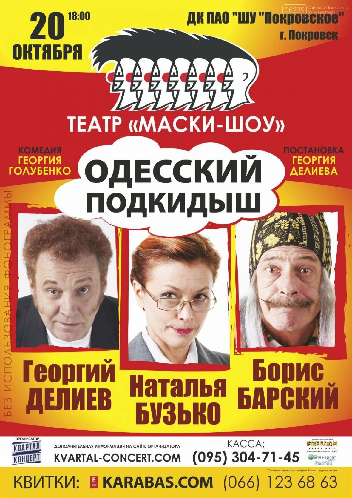 Какие развлекательные проекты состоятся в Покровске этой осенью?, фото-7
