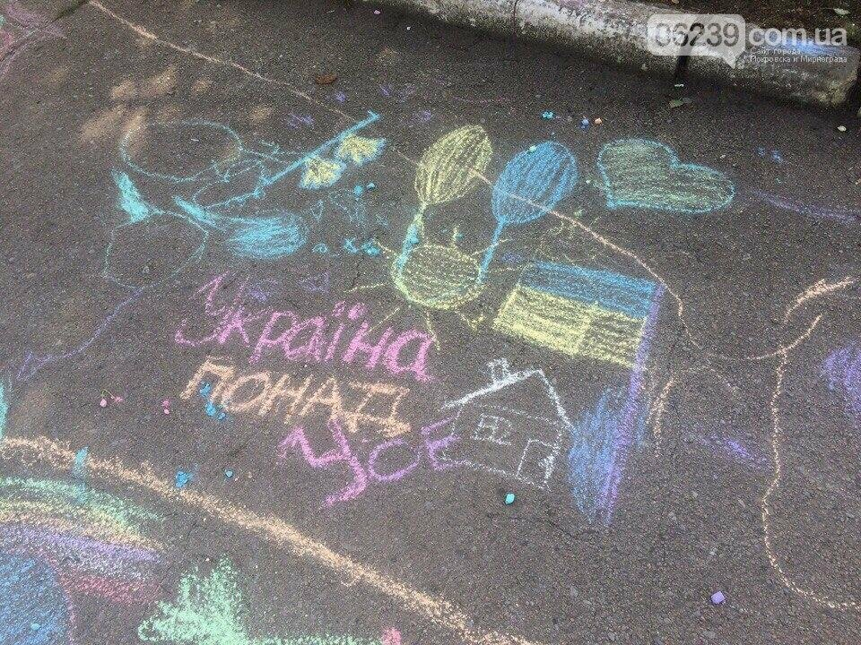 Маленькие жители Мирнограда отметили День Независимости яркими патриотическими рисунками на асфальте, фото-2