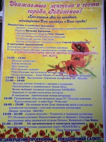 """""""Пара Нормальных"""" и """"НеАнгелы"""" споют в Родинском в День шахтера, фото-1"""