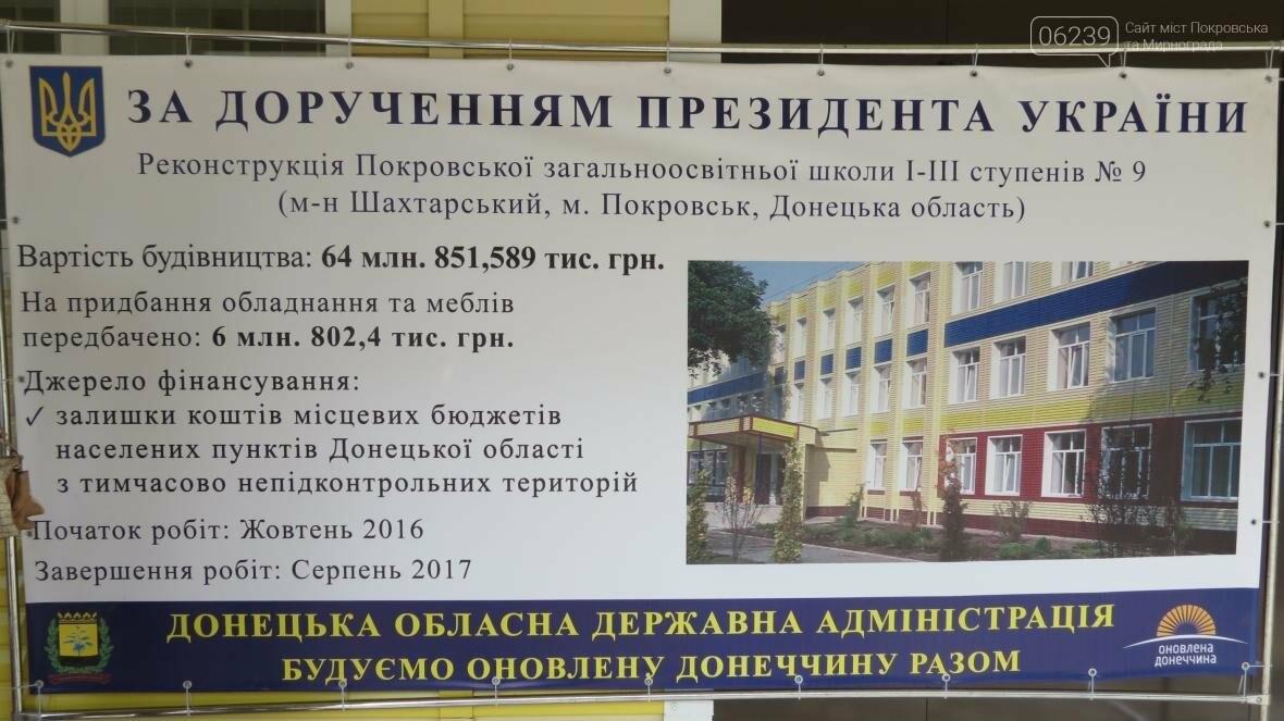 В Покровске при участии Президента Украины Петра Порошенко открыли опорную школу, фото-2