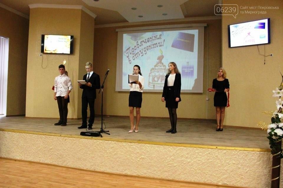 У Покровському педагогічному коледжі відбулося урочисте посвячення першокурсників у студенти, фото-1