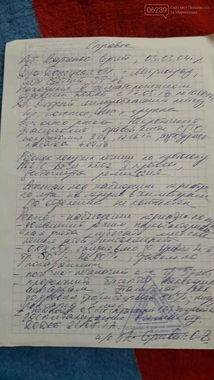 Помогите спасти жизнь 13-летнему Сереже из Мирнограда, фото-1