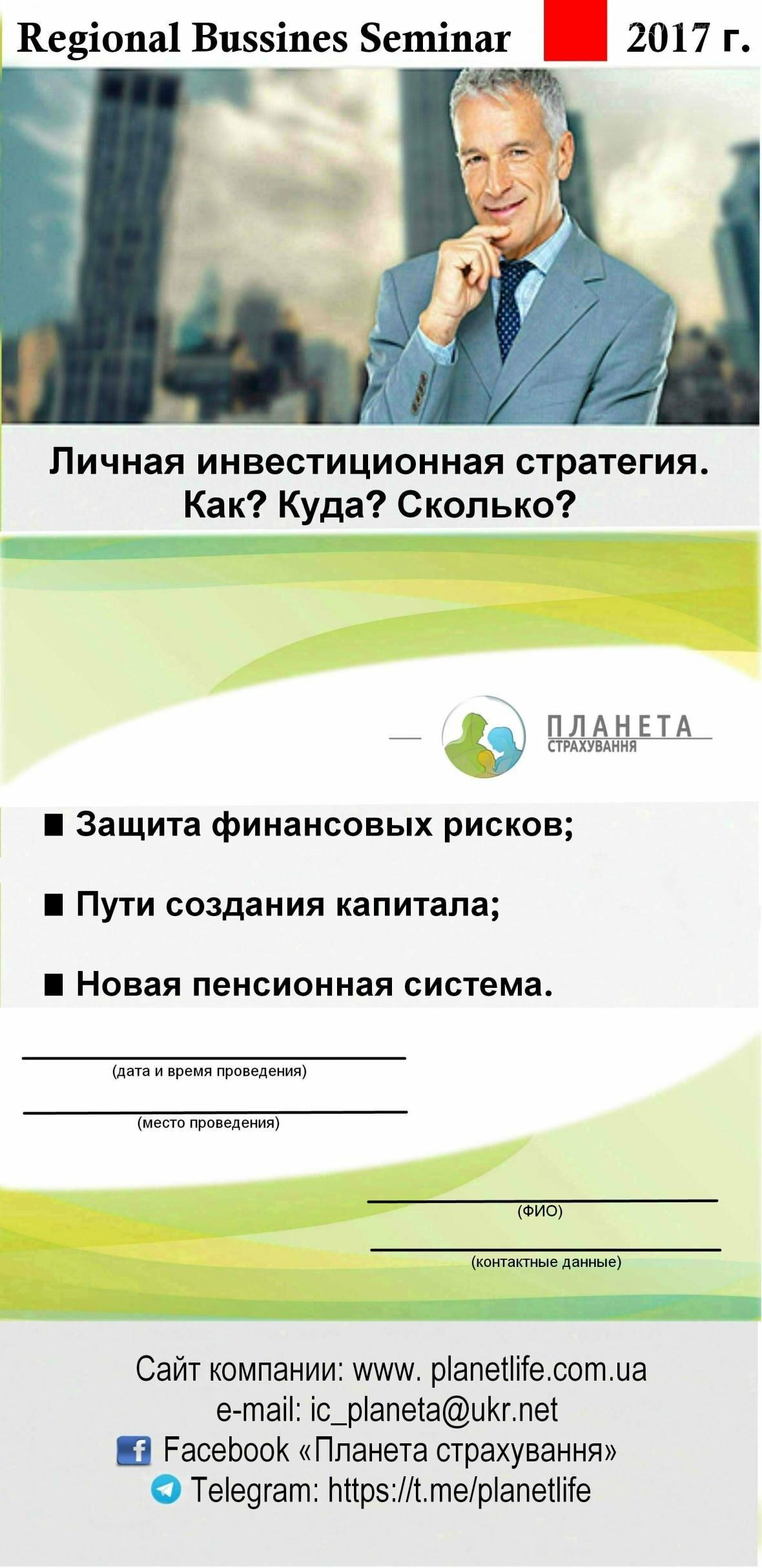 """В Покровске пройдет семинар от СК """"Планета Страхования"""": приди и узнай все о новой пенсионной и накопительной системе, фото-1"""