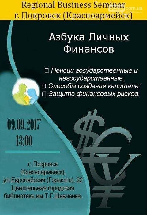 """В Покровске пройдет семинар от СК """"Планета Страхования"""": приди и узнай все о новой пенсионной и накопительной системе, фото-2"""