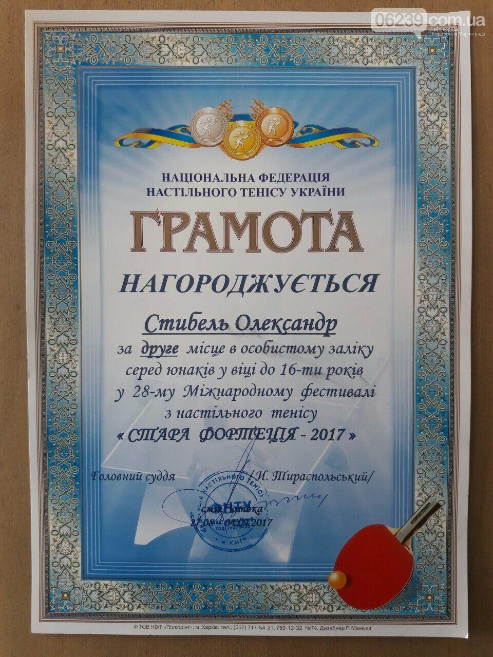 Юный теннисист из Покровска занял второе место на Международном фестивале, фото-1