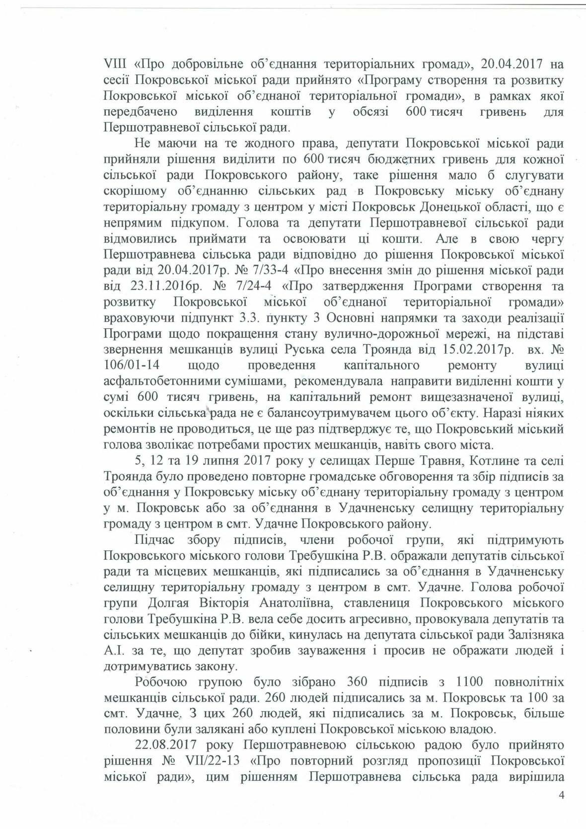 Децентрализация по-покровски: жители поселка Первое Мая просят помощи у Президента, фото-4