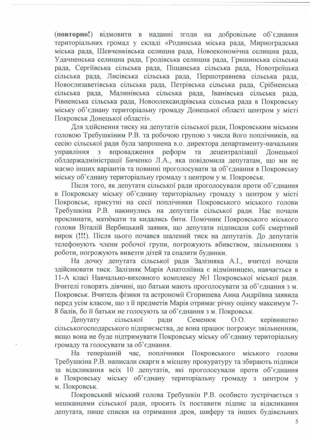Децентрализация по-покровски: жители поселка Первое Мая просят помощи у Президента, фото-5