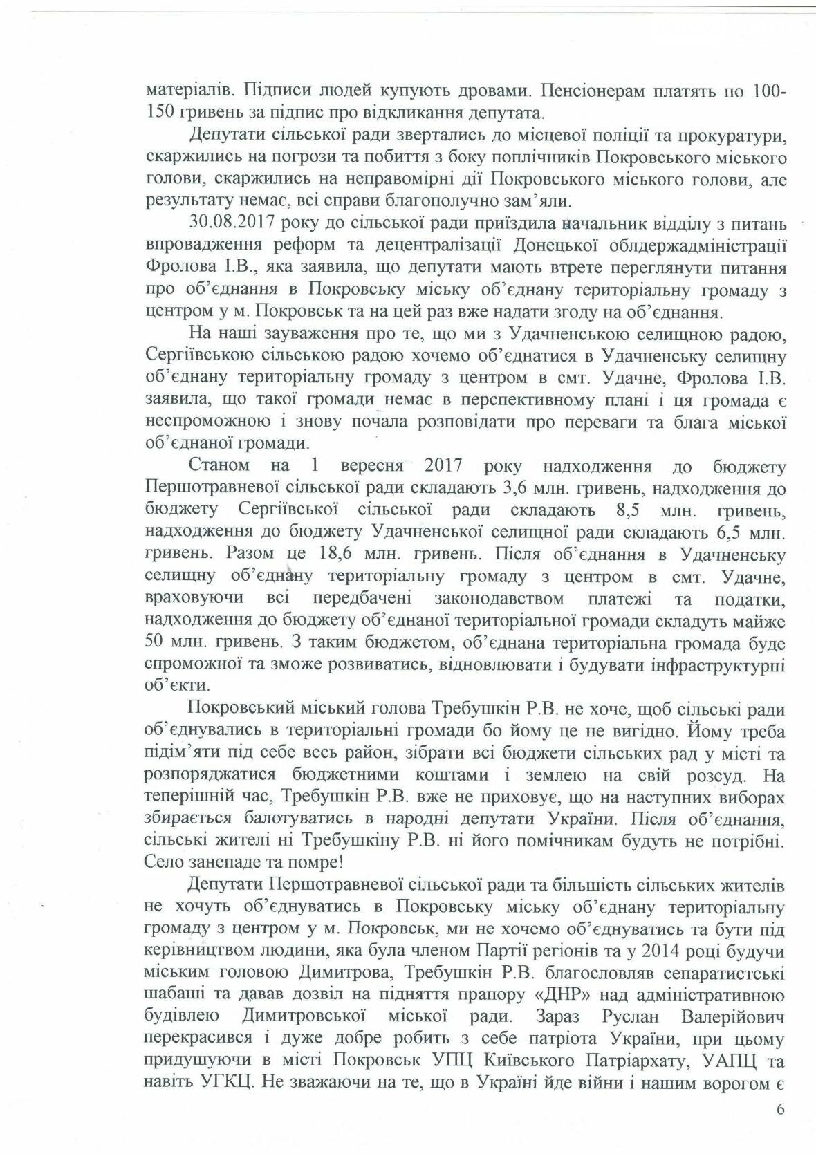 Децентрализация по-покровски: жители поселка Первое Мая просят помощи у Президента, фото-6